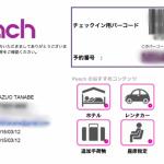 ラジアップフライデー スマホの使い方 2015/05/01 版 バーコードチケットの話