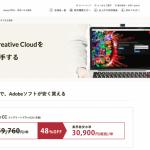 Adobe  Creative Cloudユーザー必見!40%オフで乗り換えできるの知ってました?
