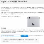 [動画あり] iPhone6 Plusでカメラ不良なモノがあるってよ