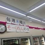 沖縄は久米島のコンビニCoco!で発見した事実