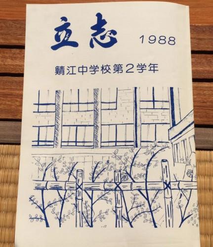 鯖江中学校の立志式に発行している文集