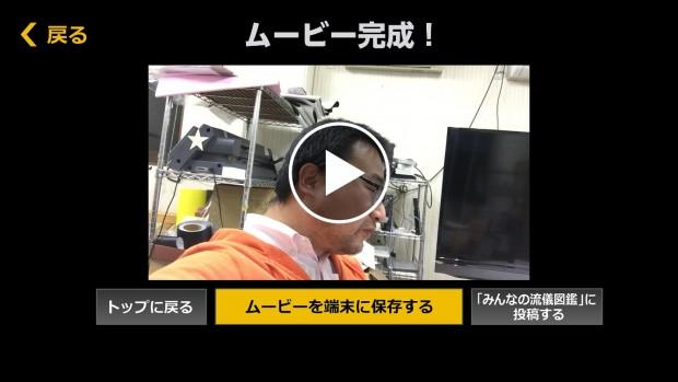NHK公式プロフェッショナルの流儀の動画作成