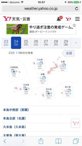 沖縄の気温が10℃