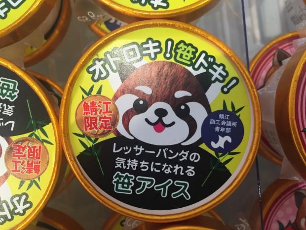 レッサーパンダの気持ちになれる笹アイス