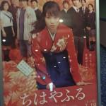 映画ちはやふると堀江貴文さんの共通点ってわかります?