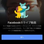 Facebookページアプリでライブ配信