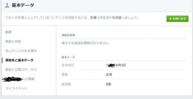 Facebookの検索設定を見直して!