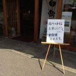 嵐のサンドーム福井公演でトイレなどにお困りの方へ