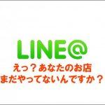 LINE@をお店をしてるなら使うべき理由3つ
