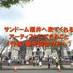 サンドーム福井へアーティストが来るときに地元がやるべきこと(行政や観光協会の方への提案)