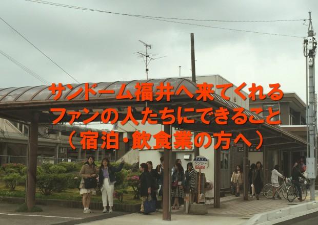 サンドーム福井にアーティストが来るときにやるべきこと(飲食・宿泊業の方へ)