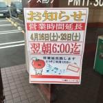 SEKAI NO OWARIのサンドーム福井でホテルが取れなくて困ってる人必見