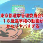 東京都選挙管理委員会の制作した18歳選挙権の動画がかなりやばい