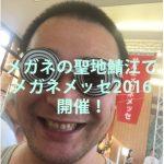 めがねの聖地鯖江でメガネメッセ開催!