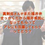 ちはやふるに続き、チア☆ダン!に福井弁俳優の真剣佑さんも出演!