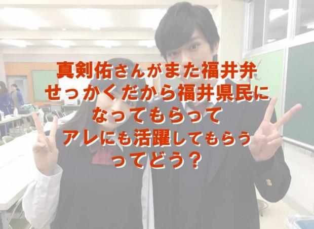 チア☆ダンに真剣佑さんが出演とのこと!