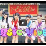 YouTubeの今の流行りはMUSIC VIDEO!