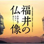 福井の仏像