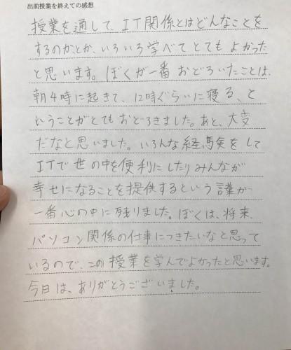職業紹介授業アンケート
