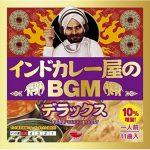 インドカレー屋のBGMデラックスが超人気に!