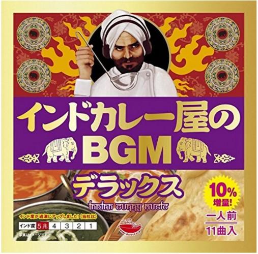 インドカレー屋のBGMデラックス
