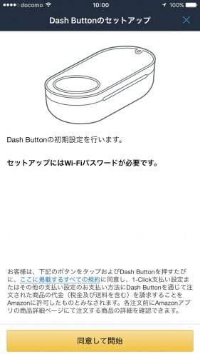 amazon-dash-buttonを設定