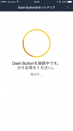 amazon-dash-buttonの設定