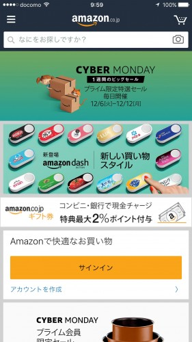 amazon dash buttonを買ってみた