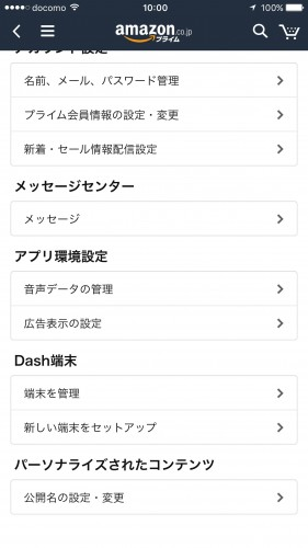 amazon-dash-buttonを買ってみた