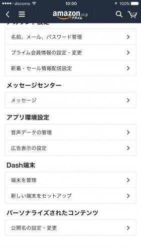 amazon-dash-buttonを買ってみた