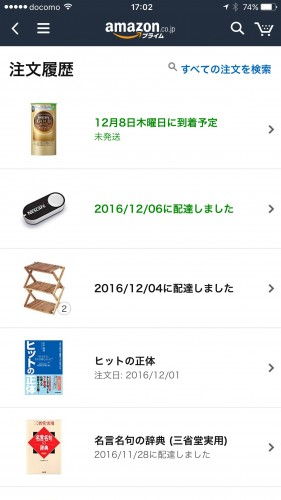 amazon dash buttonを押してみた