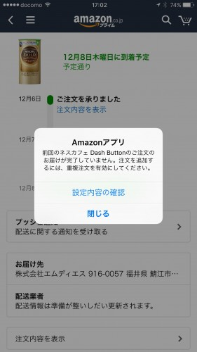 amazon-dash-buttonを連打