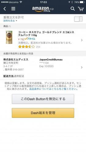amazon-dash-buttonを連打してみた