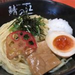 自家製麺食堂「鯖の江」(鯖江市)に行ってつけ麵を食べてきた