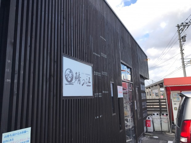 自家製麺食堂 鯖の江