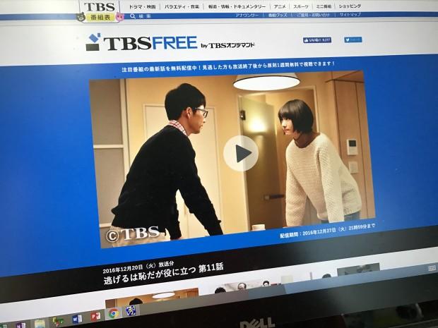 TBS freeオンデマンドで逃げるは恥だが役には立つを観る