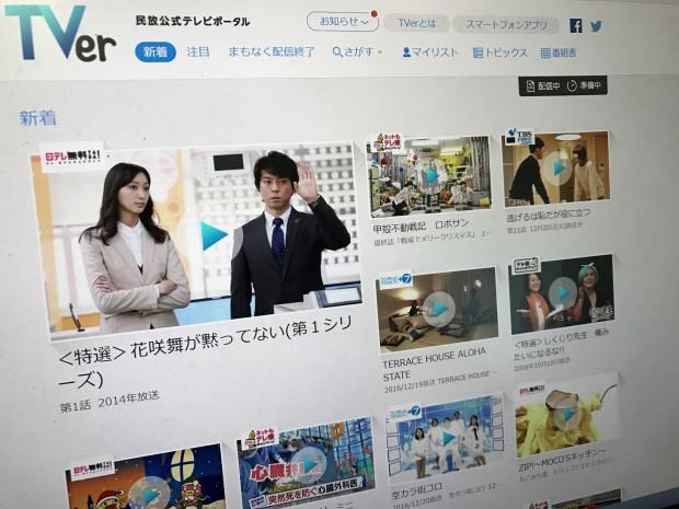 民法公式テレビポータルTver