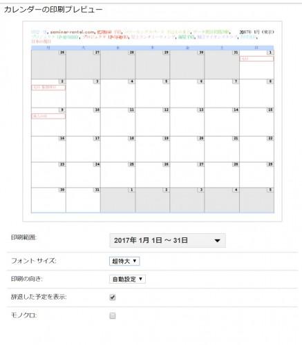 Googleカレンダーの印刷