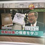 情報収集の極意を学ぶ NHKおはBizでやってたライフネット生命の創業者 出口治明さんのおすすめBizBook