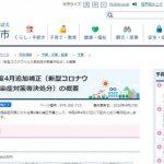 鯖江市の新型コロナ対策のまとめ(速報)